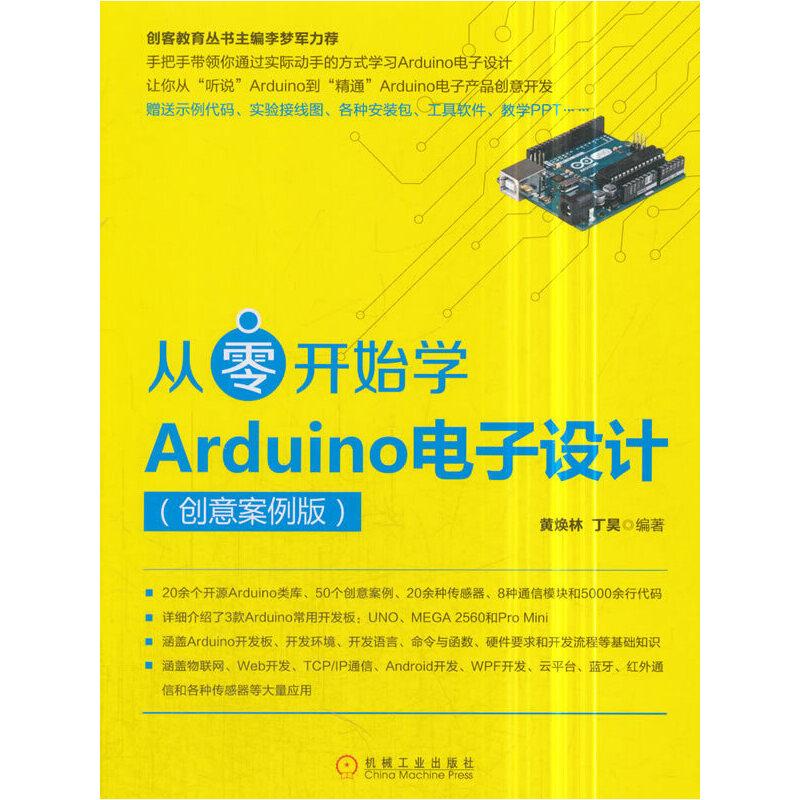 从零开始学ARDUINO电子设计(创意案例版)*9787111593584 丁昊,黄焕林 全新正版图书