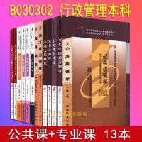 自考教材 行政管理学专业(本科)专业代码: B030302 公共课 必考课 全套13本