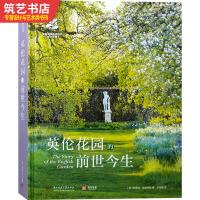 英伦花园的前世今生 发展历程与经典造型解读 欧洲古典 公园 庭院 景观设计书籍