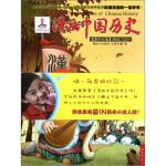 【包邮】漫画中国历史(第16卷):西汉3 孙家裕 朝花少年儿童出版社 9787505615700