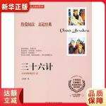 三十六计 张惠倩编 黑龙江美术出版社 9787559301628