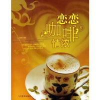 【二手书旧书9成新】恋恋咖啡情浓 张狂 9787509001073 当代世界出版社