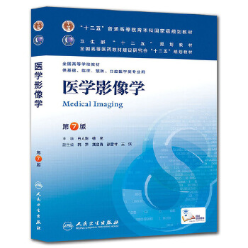 医学影像学(第七版/本科临床/十二五规划)