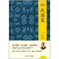 中国文化文学经典文丛--战国策 刘向 9787547230671 吉林文史出版社[爱知图书专营店]