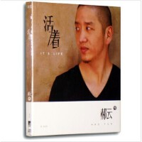 原装正版 郝云2013新专辑:活着(CD) 音乐CD 车载CD