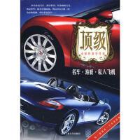 名车 游艇 私人飞机 张玉斌 北京工业大学出版社 9787563918317