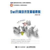 Swift项目开发基础教程 传智播客 9787115419606 人民邮电出版社