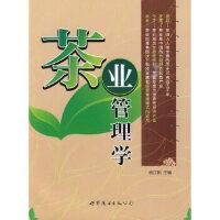 茶业管理学 杨江帆 9787510017575 世界图书出版公司