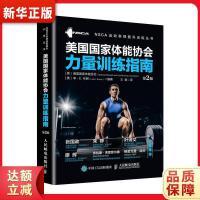美国国家体能协会力量训练指南 第2版 [美] 美国国家体能协会(National Strength and Condi