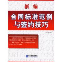 新编合同标准范例与签约技巧 曹希波 9787801975157 企业管理出版社