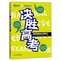 决胜高考:英语精选必背词汇