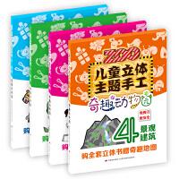 儿童立体主题手工奇趣动物园(套装全4册)