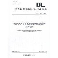 DL/T 1806―2018油浸式�力��浩饔媒^��板及�^�件�x用��t