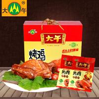 大午烤鸡礼盒1000克装 清真肉类熟食年货*