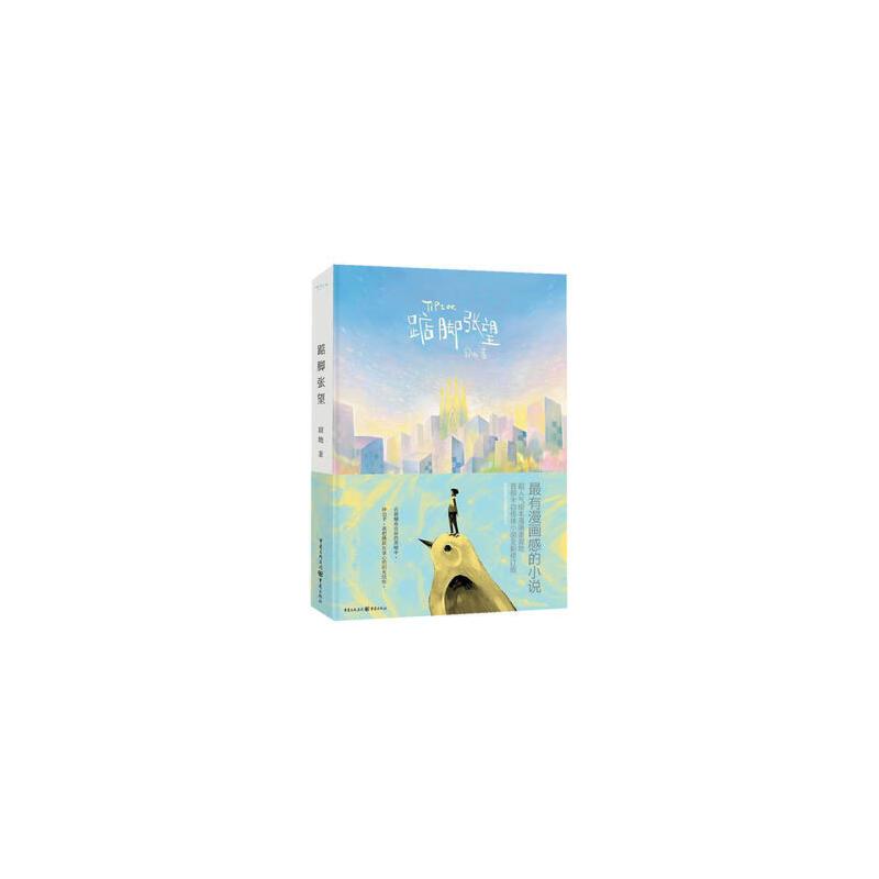 【二手旧书】踮脚张望 寂地 重庆出版社