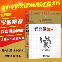 我要做好孩子 百年百部中国儿童文学经典书系6-12岁青少年故事书