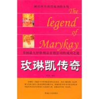 【二手原版9成新】玫琳凯传奇,郑星季,黑龙江人民出版社,9787207064233