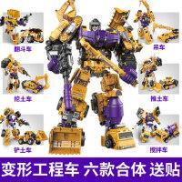 锦江大力神变形玩具金刚六合体工程车汽车机器人超大组合模型男孩