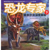恐龙专家:植食恐龙深度解密(下)