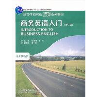 商务英语入门(修订版)(高等学校英语拓展系列教程)(2013)