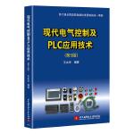现代电气控制及PLC应用技术(第5版)