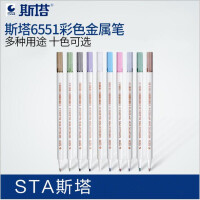 正品STA斯塔6551水性油漆笔金银笔 签名笔 金属笔DIY相册笔手帐笔