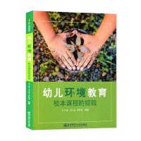 幼儿环境教育校本课程的经验 李子建,等 著 南京师范大学出版社 学前教育 幼儿教师
