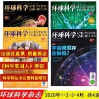 【新刊现货】环球科学杂志2020年1-2-3-4月 共4本 科学美国人授权合订本专刊科学美国人中文版科普期刊