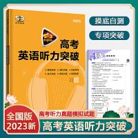 2020版53英语高考英语听力突破全国各地高中适用 5年高考3年模拟高考英语听力突破送光盘英语听力复习辅导资料