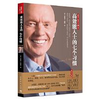 【正版现货】高效能人士的七个习惯(精华版)( (美)史蒂芬・柯维 9787515342603 中国青年出版社