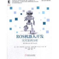 【新书店正版】ROS机器人开发:实用案例分析[美]卡罗尔・费尔柴尔德,托马斯・L.哈曼博士机械工业出版社9787111