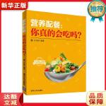 营养配餐 你真的会吃吗? 万光玲 清华大学出版社9787302508212【新华书店 全新正版书籍】