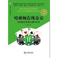 哈林顿在现金桌:如何玩好无限注德州扑克,成都时代出版社,(美)哈林顿,(美)罗伯特,孙培源译9787546412634