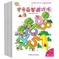 布奇益智游戏书:3岁上(第1-6阶.共6册)