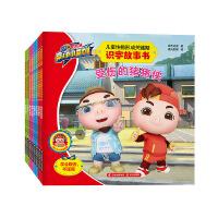 猪猪侠竞球小英雄・儿童性格形成关键期识字故事书(套装共8册)