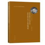 夏目漱石小说中的近代知识分子主体性研究