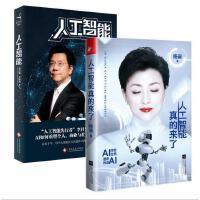 《现货》人工智能+人工智能真的来了全2册