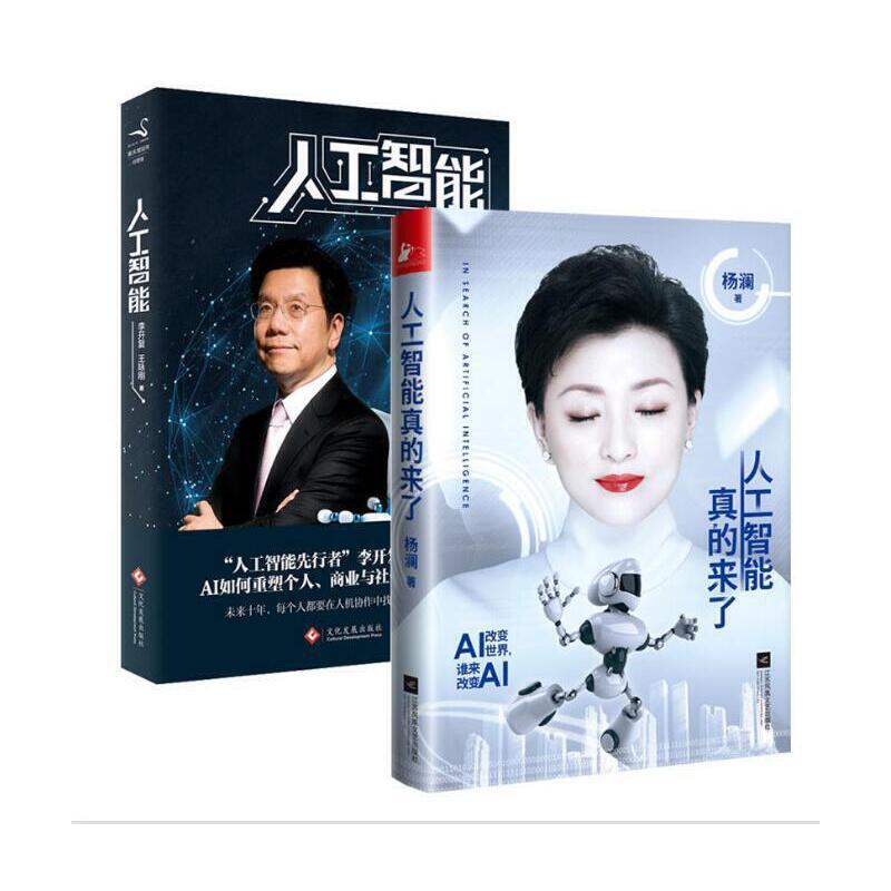 """《现货》人工智能+人工智能真的来了全2册 中国首位媒体人全方位探寻人工智能,书写高科技背后的浪漫与理性。斯坦福大学终身教授、""""谷歌云""""首席科学家李飞飞作序。李彦宏、李德毅、李开复、张亚勤、吴恩达、胡郁、王永东、微软小冰倾情推荐。"""
