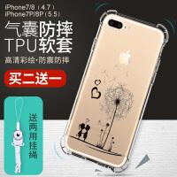 苹果7/8手机壳iphone8plus软7plus硅胶套全包边防摔透明i7p男女新潮iphone七i8八个性创意抖音带