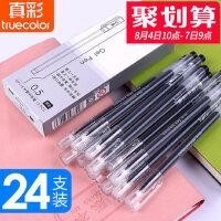 24支装真彩中性笔学生用大容量签字笔0.5mm黑色红色蓝色晶蓝针管一次性水笔细杆笔中性笔考试专用碳素笔批发
