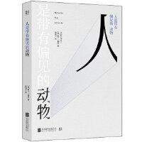 【正版全新直发】人是带有偏见的动物 阿兰.珀西(Allan Percy) 9787559625373 北京联合出版有限