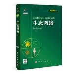 生态网络,科学出版社,〔英〕伍德沃德(Woodward,G.)9787030341433