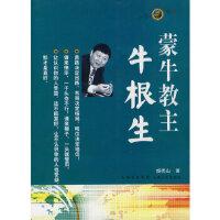 【二手旧书9成新】 蒙牛教主:牛根生
