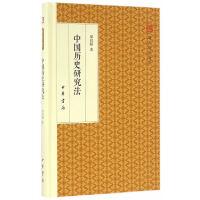 中国历史研究法(跟大师学国学・精装版)