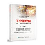 工业互联网:技术、实践与行业解决方案