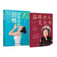 新书正版 70秒拯救你的颈椎 + 温暖女人艾灸书颈椎病康复的书 颈椎操运动书籍 矫正颈椎病患指导书籍 颈椎病书籍 颈椎
