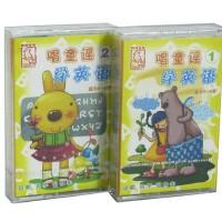 正版 磁带 儿童歌曲磁带 儿歌童谣 幼儿英语儿歌 唱童谣学英语