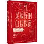 写作是最好的自我投资 Spenser 9787508693415 中信出版社