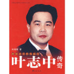 【新书店正品包邮】 财富是怎样炼成的:叶志中传奇 刘鸿雁 9787508040776 华夏出版社
