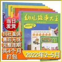 幼儿画报杂志2021年8月+幼儿故事大王8月打包儿童绘本游戏故事